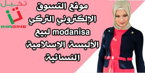 507895c4e8676 شرح موقع التسوق الإلكتروني التركي modanisa لبيع الألبسة الإسلامية النسائية