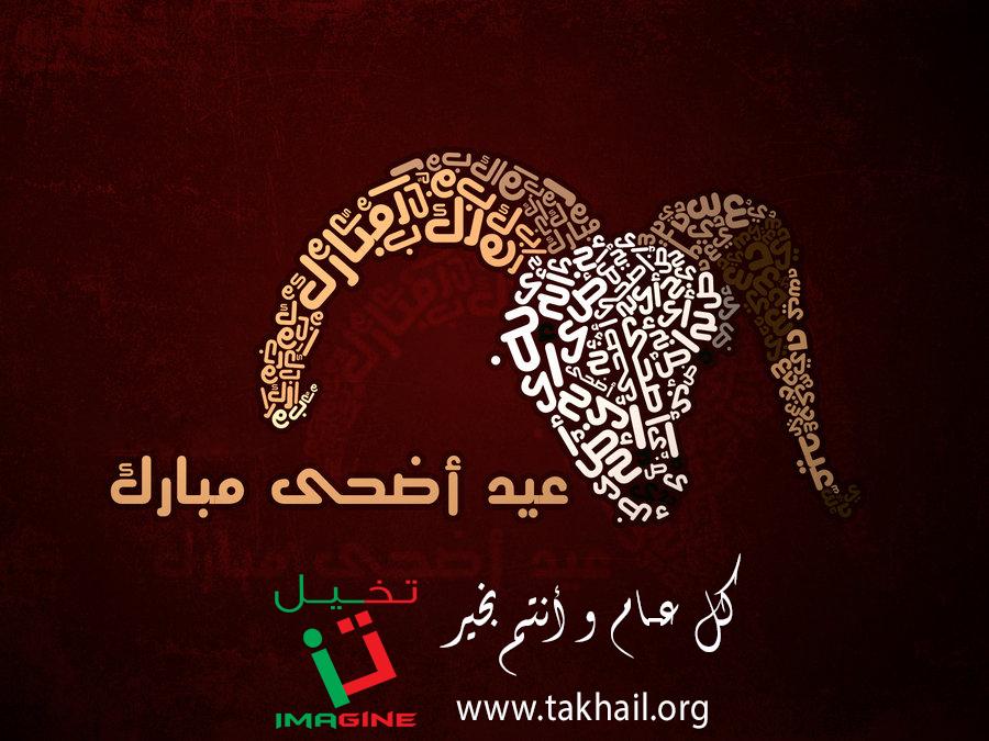 eid adh'ha takhail 2015