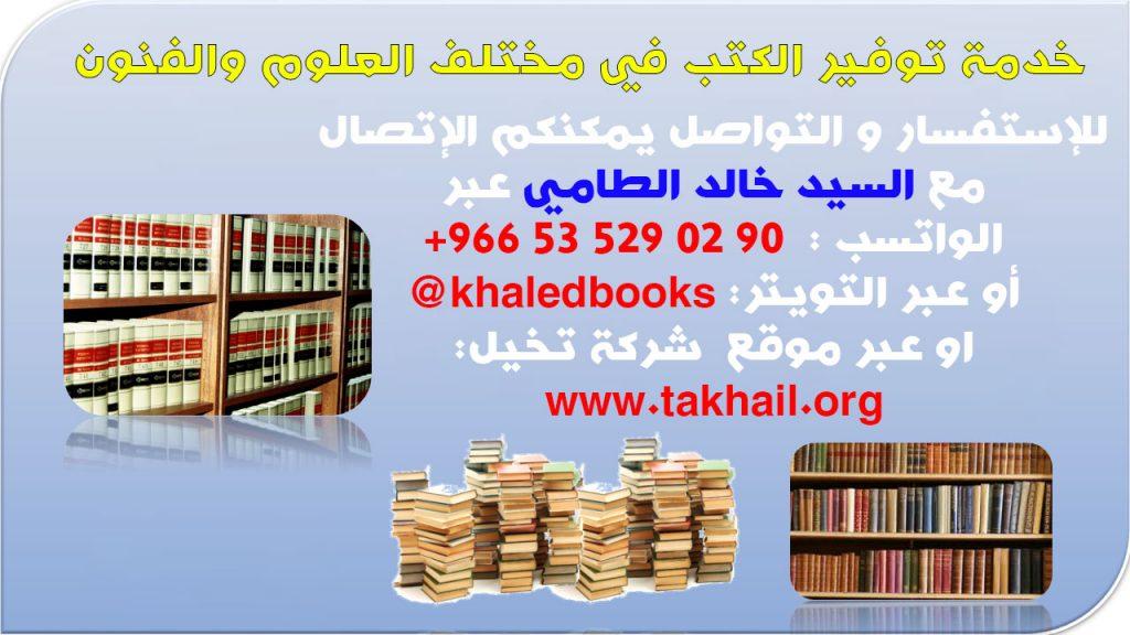 ads-books