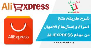 فتح النزاع و استرجاع الامول من aliexpress