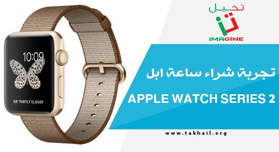 4b8fd9528ea2c تجربة شراء ساعة ابل Apple Watch Series 2