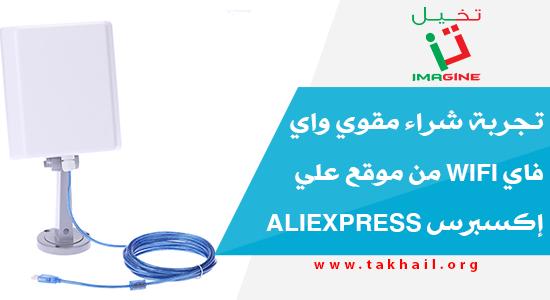 تجربة شراء مقوي واي فاي WiFi من موقع علي إكسبرس Aliexpress