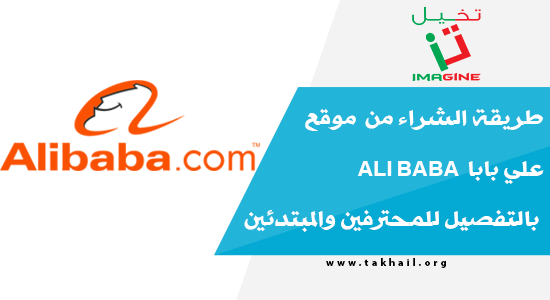 طريقة الشراء من موقع علي بابا Ali Baba بالتفصيل للمحترفين والمبتدئين