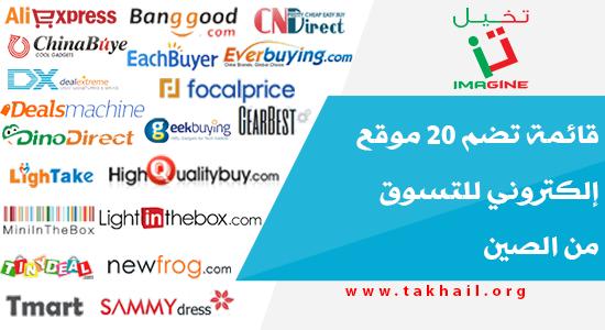 a5a0a3804 قائمة تضم 20 موقع إلكتروني للتسوق من الصين