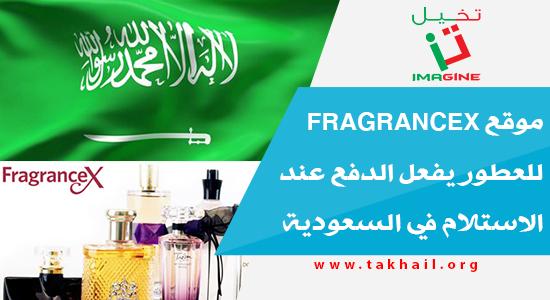 fffc384d3 موقع fragrancex للعطور يفعل الدفع عند الاستلام في السعودية