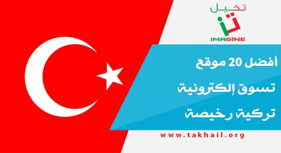 37f29f30e أفضل 20 موقع تسوق إلكترونية تركية رخيصة