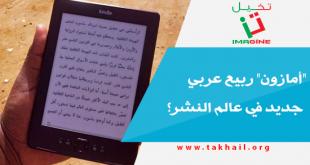 أمازون ربيع عربي جديد في عالم النشر؟