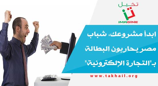 ابدأ مشروعك، شباب مصر يحاربون البطالة بـالتجارة الإلكترونية