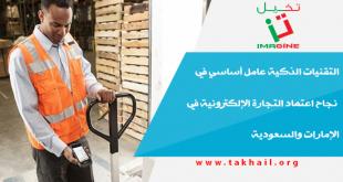 التقنيات الذكية عامل أساسي في نجاح اعتماد التجارة الإلكترونية في الإمارات والسعودية