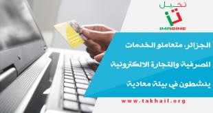 الجزائر، متعاملو الخدمات المصرفية والتجارة الالكترونية ينشطون في بيئة معادية