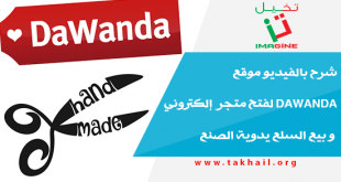 شرح بالفيديو موقع Dawanda لفتح متجر إلكتروني و بيع السلع يدوية الصنع