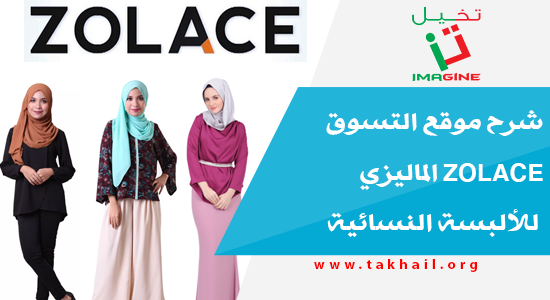 de2bd88aa شرح موقع التسوق Zolace الماليزي للألبسة النسائية يشحن لجميع الدول ...