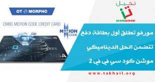 مورفو تطلق أول بطاقة دفع تتضمن الحل الديناميكي موشن كود سي في في 2