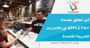 آبل تُطلق خدمة Apple Pay في الإمارات العربية المُتحدة