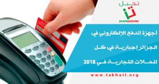 أجهزة الدفع الإلكتروني في الجزائر إجباريــة في كــل المحـــلات التجاريـــة فــي 2018