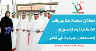إطلاق منصة متاجركم الإلكترونية لتسويق الصناعات المنزلية في قطر