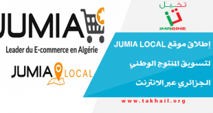 """إطلاق موقع """"jumia local """" لتسويق المنتوج الوطني الجزائري عبر الانترنت"""