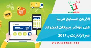 الأردن-السابع-عربياً-على-مؤشر-مبيعات-التجزئة-عبر-الإنترنت-بـ-2017