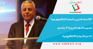 """""""الاتحاد العربى لتجارة التكنولوجيا"""" نصيب الدول العربية لايتعدى 1% من التجارة الالكترونية"""