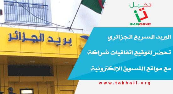 البريد السريع الجزائري تحضر لتوقيع اتفاقيات شراكة مع مواقع التسوق الإلكترونية