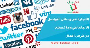 التجارة عبر وسائل التواصل الاجتماعي وما تحمله من فرص أعمال