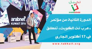 الدورة الثانية من مؤتمر «عرب نت الكويت» تنطلق في 17 أكتوبر الجاري