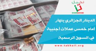 الدينار الجزائري ينهار أمام خمس عملات أجنبية في السوق الرسمية
