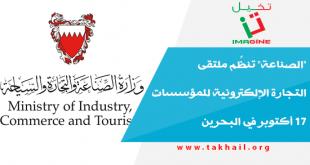 الصناعة تنظِّم ملتقى التجارة الإلكترونية للمؤسسات 17 أكتوبر في البحرين