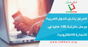العراق يتذيل الدول العربية ويحل بالمرتبة 138 عالميا في التجارة الالكترونية