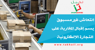 انتعاش غير مسبوق يسم إقبال المغاربة على التجارة الإلكترونية
