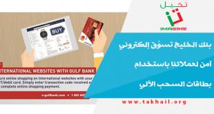 بنك الخليج تسوّق إلكتروني آمن لعملائنا باستخدام بطاقات السحب الآلي