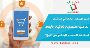 """بنك صحار العماني يدشن خاصية الحماية ثلاثية الأبعاد لبطاقة الخصم المباشر من """"فيزا"""""""