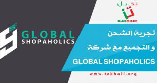 تجربة الشحن و التجميع مع شركة global shopaholics