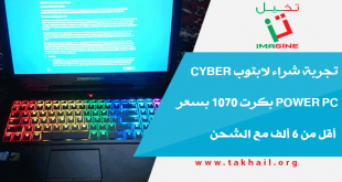 8d5e4c8e9 تجربة شراء لابتوب cyber power pc بكرت 1070 بسعر أقل من 6 ألف مع الشحن