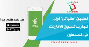 """تطبيق """"طلباتي"""" أولى تجارب تسوق الانترنت في فلسطين"""