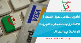 تكوين خاص حول التجارة الإلكترونية للتجار بالمديريات الولائية في الجزائر