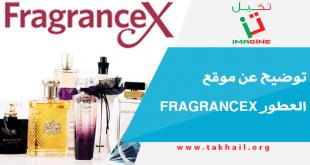 توضيح عن موقع العطور FragranceX