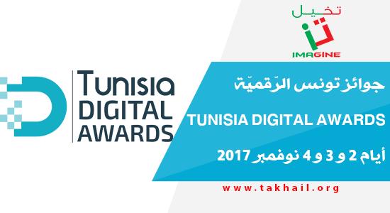 جوائز تونس الرّقميّة Tunisia Digital Awards أيام 2 و 3 و 4 نوفمبر 2017