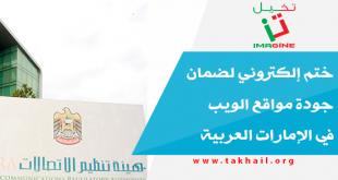 ختم إلكتروني لضمان جودة مواقع الويب في الإمارات العربية
