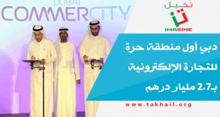 دبي أول منطقة حرة للتجارة الإلكترونية بـ2.7 مليار درهم