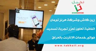 زين كاش وشركة هرنز تبرمان اتفاقية تعاون تعزّز تجربة تسديد فواتير خدمات الإنترنت بالعراق