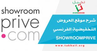 شرح حصري لموقع العروض التخفيضية الفرنسي Showroom prive