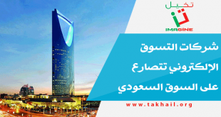 شركات التسوق الإلكتروني تتصارع على السوق السعودي