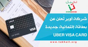 شركة أوبر تُعلن عن بطاقة إئتمانية جديدة Uber Visa Card