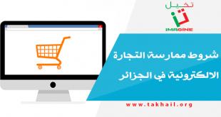 شروط ممارسة التجارة الالكترونية في الجزائر