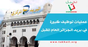 عمليات توظيف كبيرة في بريد الجزائر العام المقبل