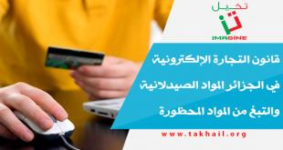 قانون التجارة الإلكترونية في الجزائر المواد الصيدلانية والتبغ من المواد المحظورة