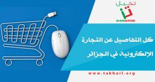 كل التفاصيل عن التجارة الإلكترونية في الجزائر