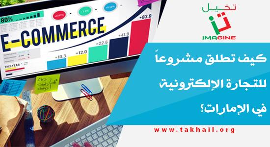 كيف تطلق مشروعاً للتجارة الإلكترونية في الإمارات؟