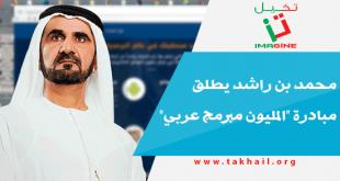 """محمد بن راشد يطلق مبادرة """"المليون مبرمج عربي"""""""